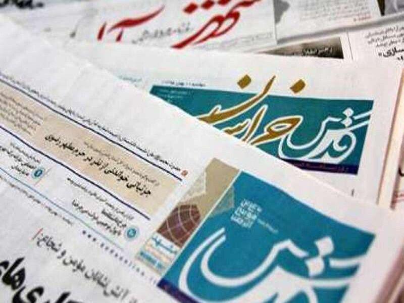 خبرنگاران عناوین روزنامه های 28 خرداد ماه خراسان رضوی