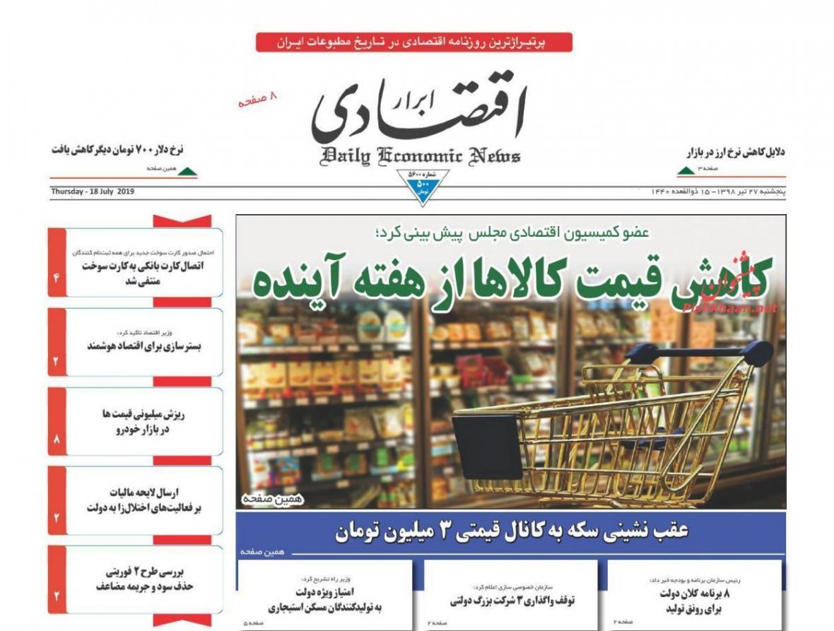 صفحه نخست روزنامه های مالی 27 تیر