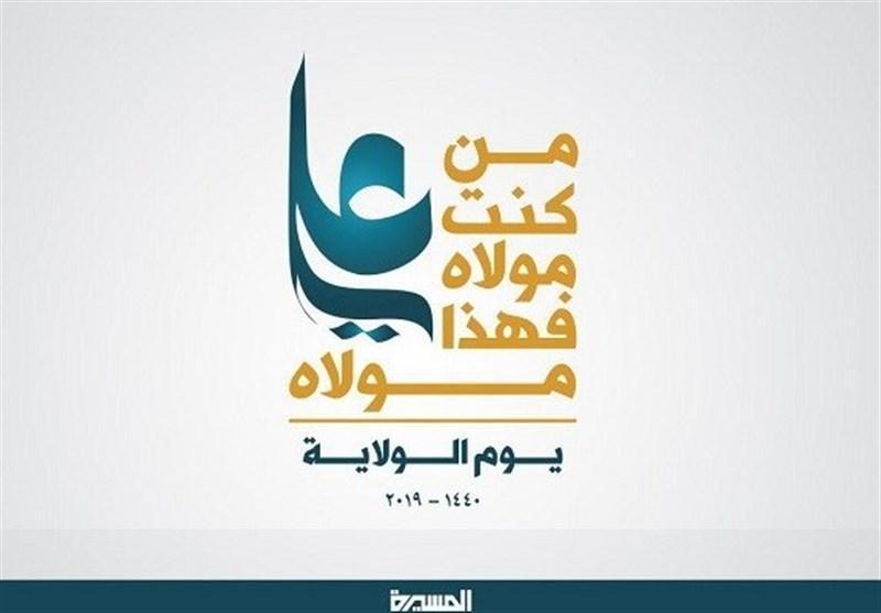 یمن، جشن های باشکوه عید غدیر در صنعاء و دیگر استان ها برگزار می گردد