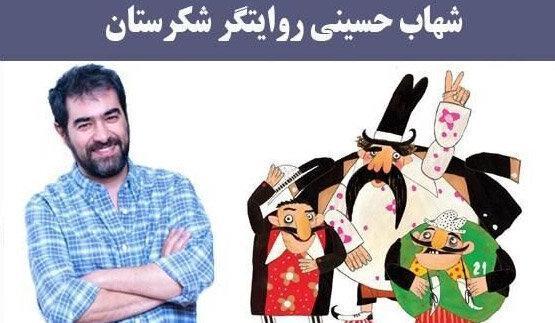 شهاب حسینی خودش را به شکرستان رساند